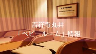 吉祥寺丸井授乳室