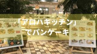 アロハキッチン吉祥寺