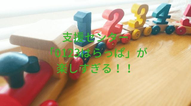 0123はらっぱ