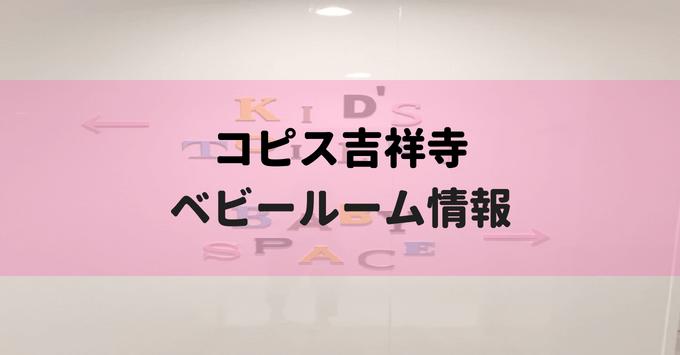 吉祥寺授乳室