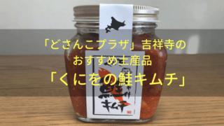くにをの鮭キムチ