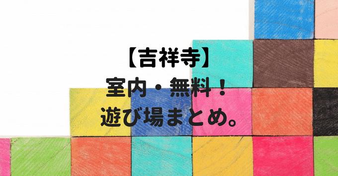 吉祥寺キッズスペース