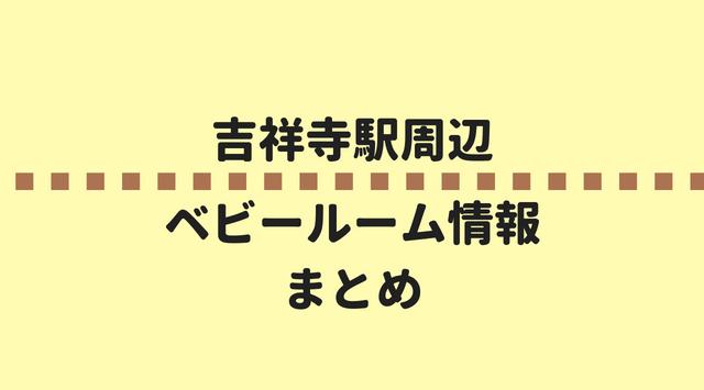 吉祥寺駅周辺ベビールーム