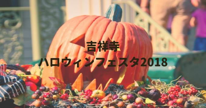 吉祥寺ハロウィンフェスタ2018