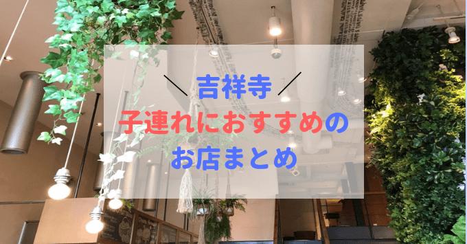【吉祥寺で子連れランチ!現役ママがおすすめするお店26選】