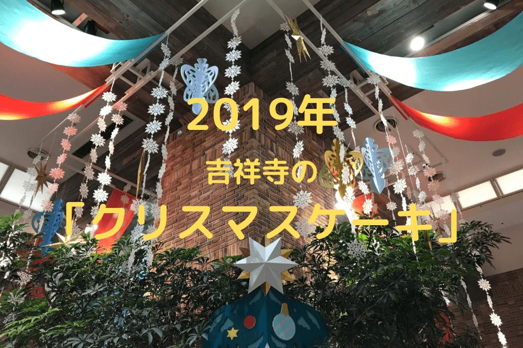 クリスマスケーキ 吉祥寺