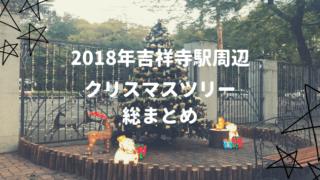 吉祥寺駅周辺クリスマスツリー