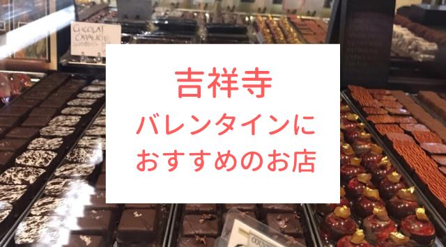 吉祥寺 バレンタイン