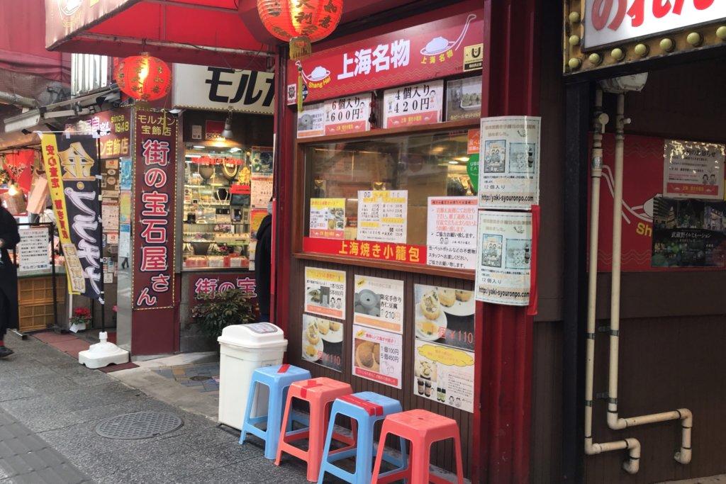上海焼き小籠包 吉祥寺