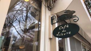 井の頭公園 課カフェ