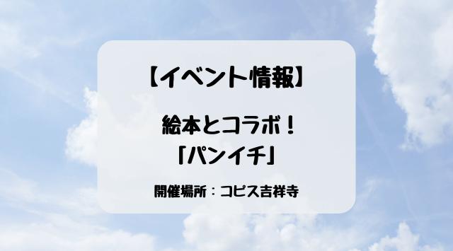 パンイチ コピス吉祥寺