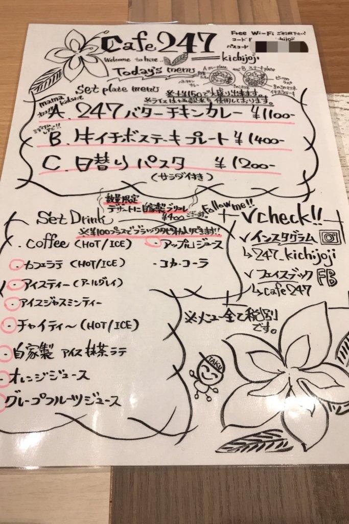カフェ247 吉祥寺