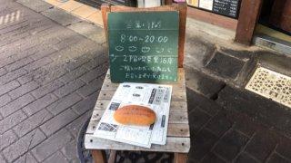 パンの田島 吉祥寺