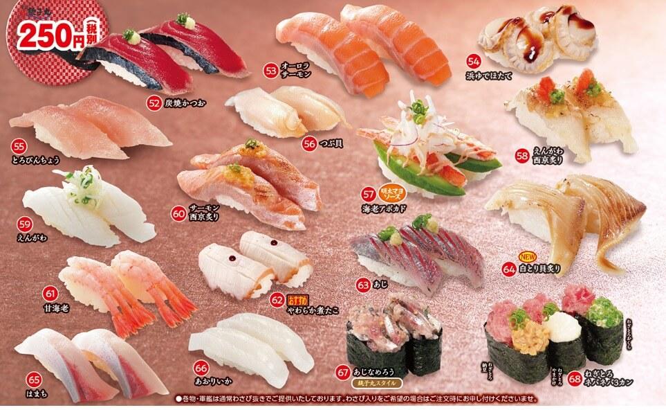 三鷹 回転寿司