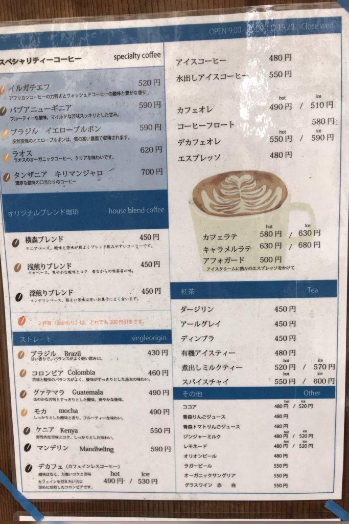 モリスケ+横森珈琲