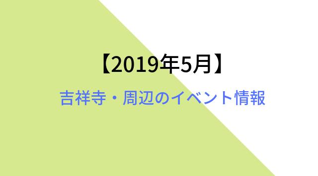 2019年5月イベント 吉祥寺