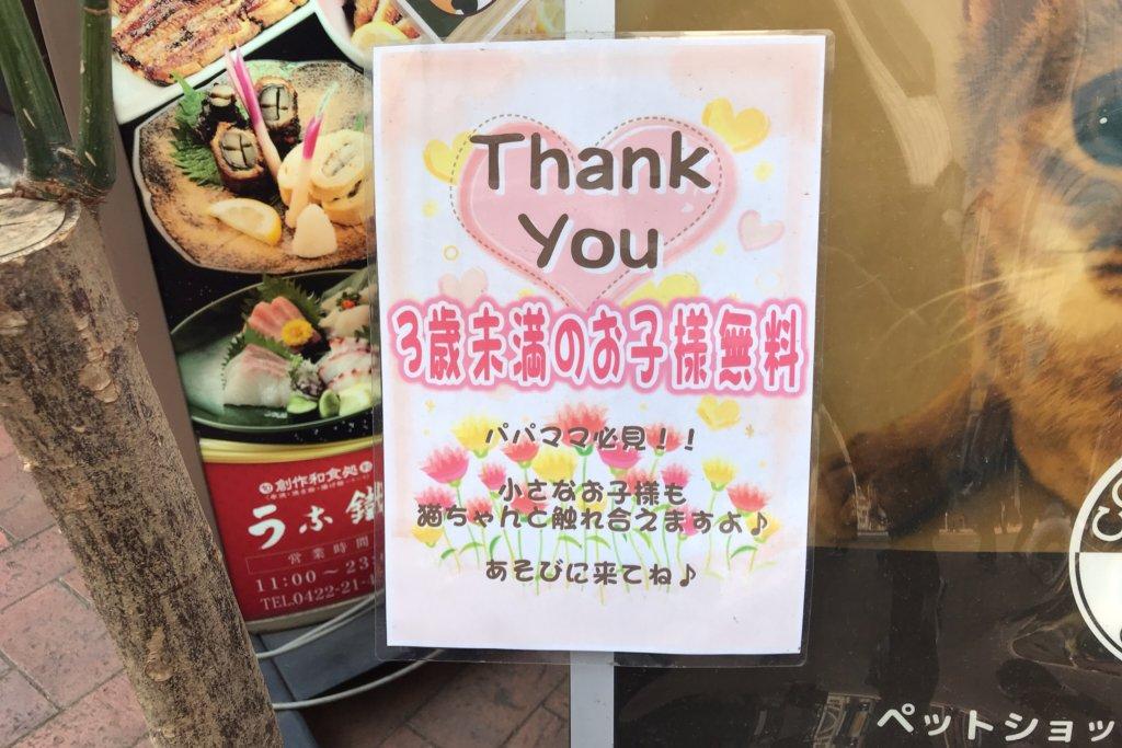 猫喫茶 空陸家plus 吉祥寺