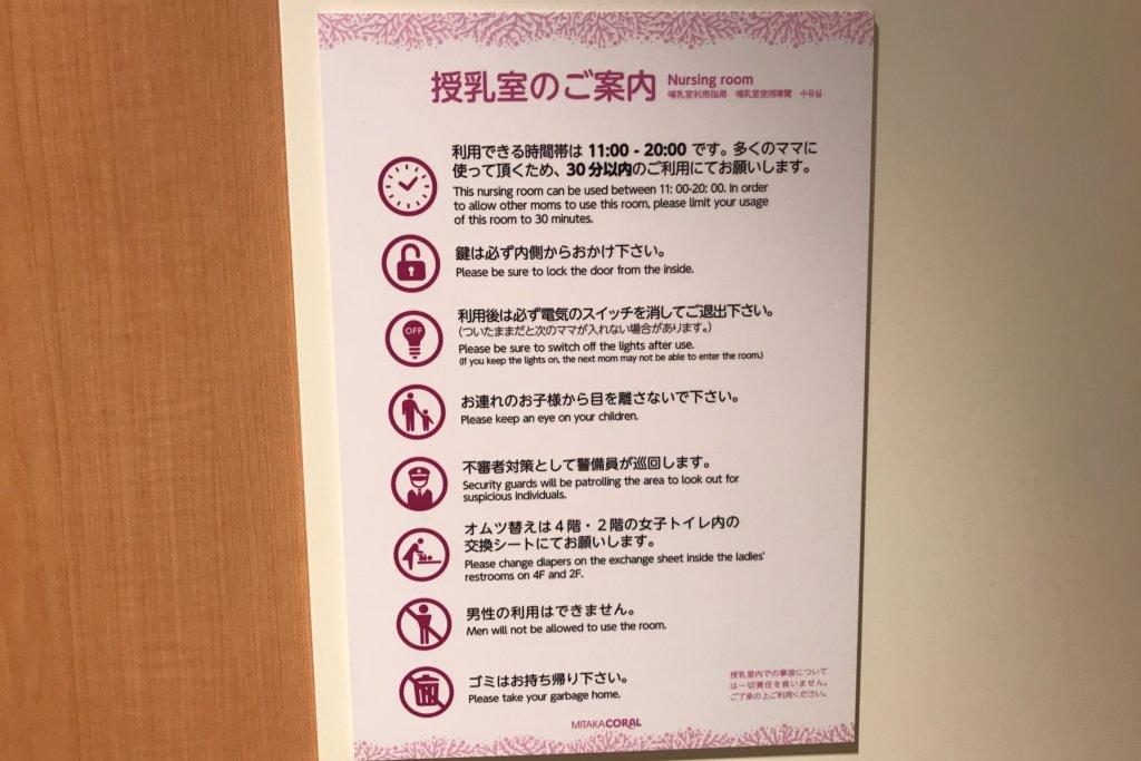 三鷹 授乳室