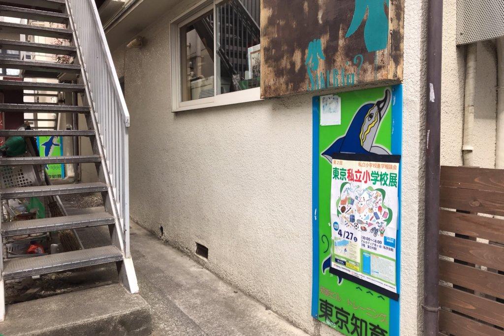 吉祥寺 幼児教室