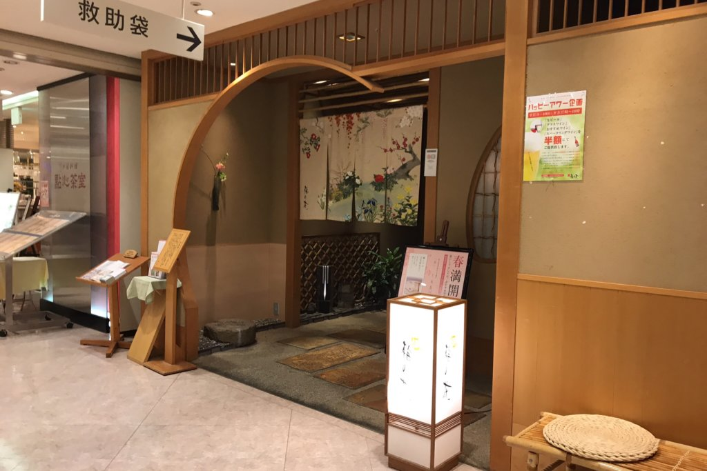 梅の花 吉祥寺