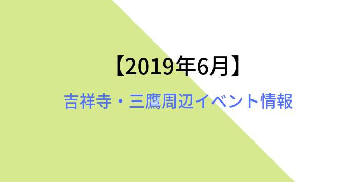 イベント 6月 吉祥寺