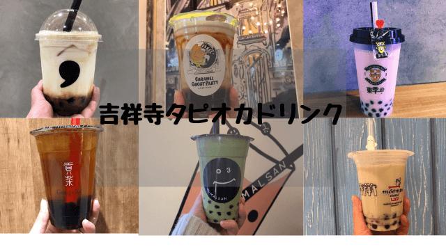 吉祥寺タピオカドリンク