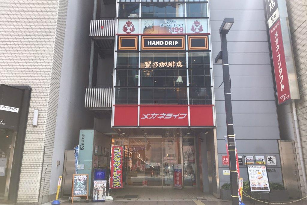 星乃珈琲店 三鷹