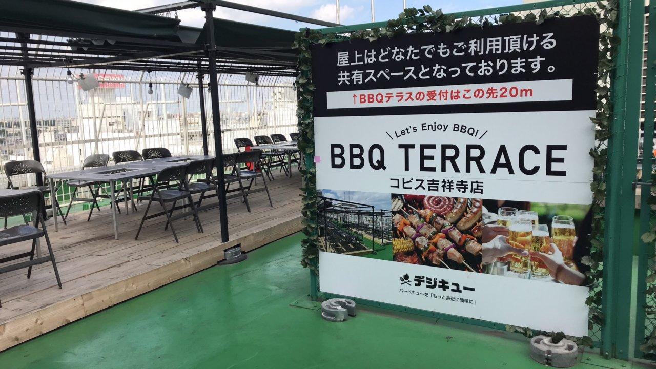 コピス吉祥寺 BBQ