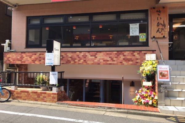 キッチンconro 三鷹