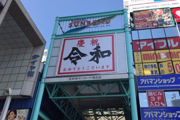 ラウンドワン 吉祥寺店