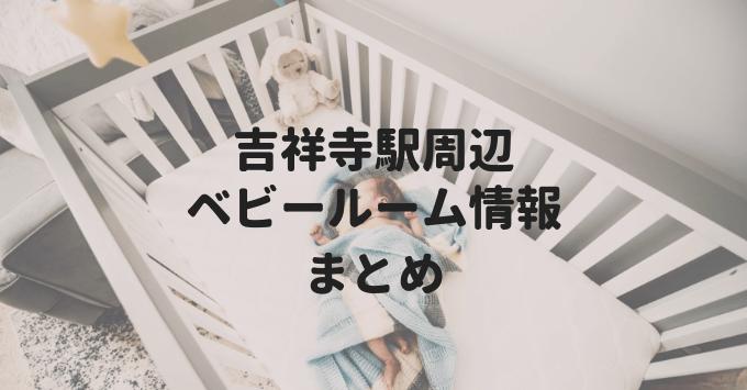 【吉祥寺駅周辺のベビールーム情報まとめ】