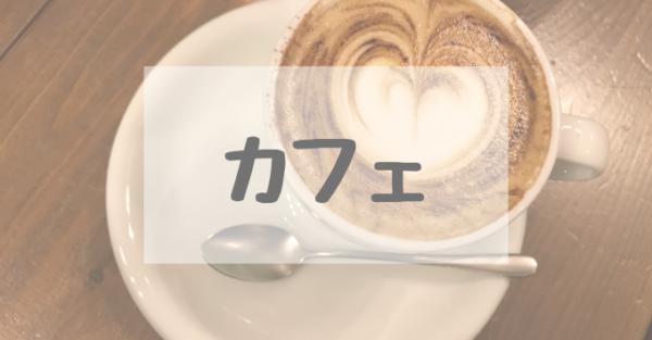 吉祥寺カフェ