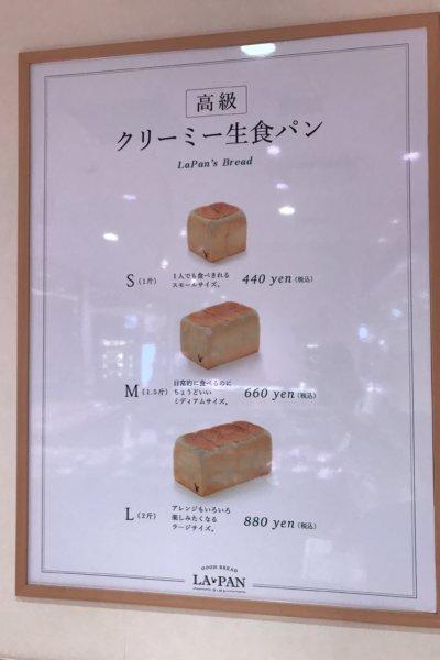 高級生食パン 吉祥寺