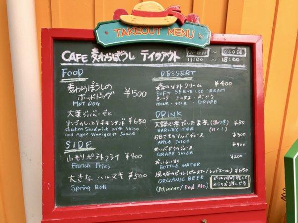 ジブリ美術館 カフェ