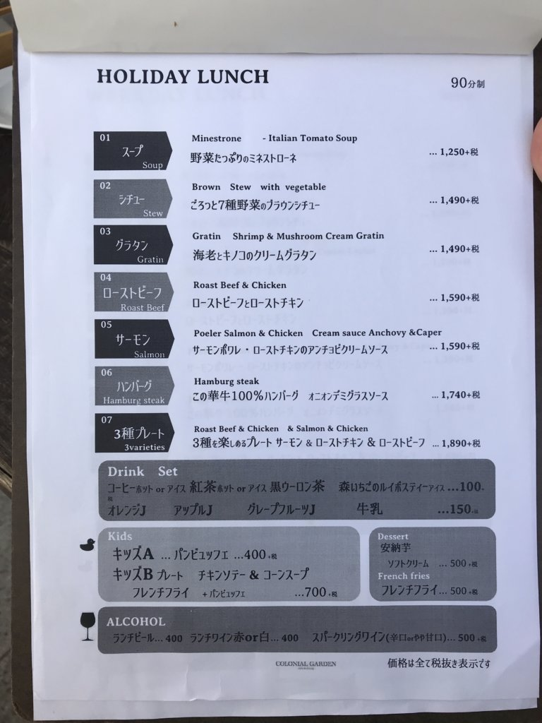 コロニアルガーデン 吉祥寺