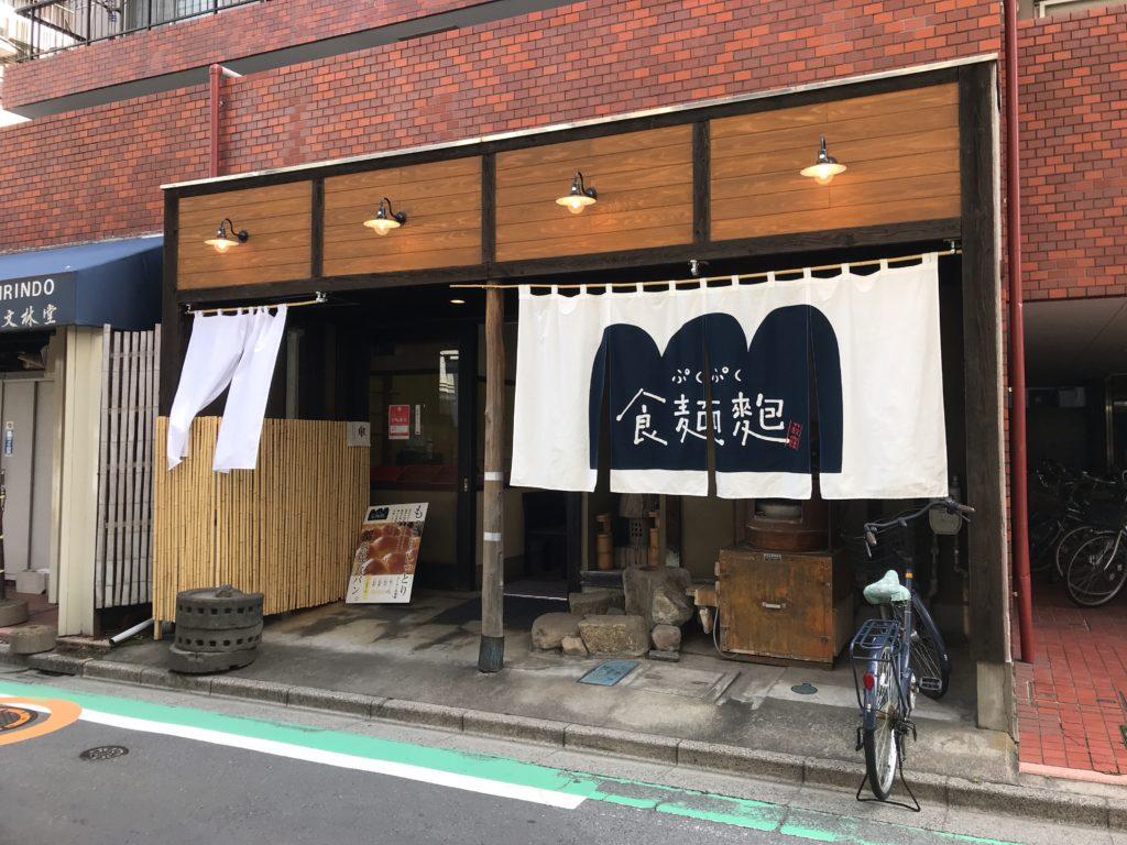 三鷹 食パン専門店