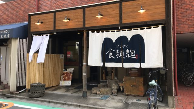 生食パン専門店 三鷹