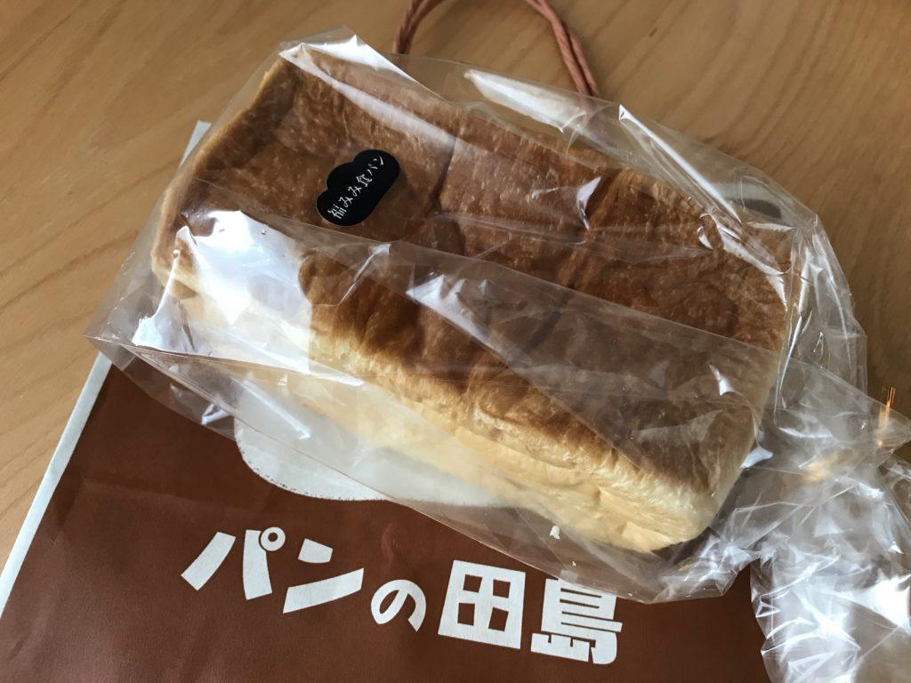 パンの田島 食パン