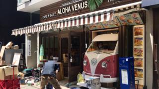 「Aloha Venus(アロハヴィーナス)」 吉祥寺