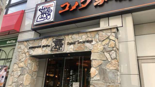 コメダ珈琲店×大和証券