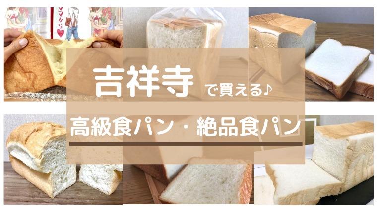吉祥寺 食パン