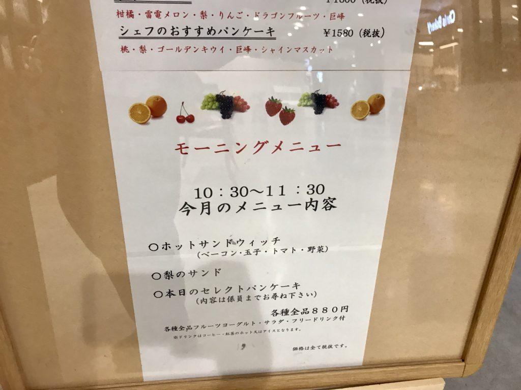 果実園リーベル 吉祥寺