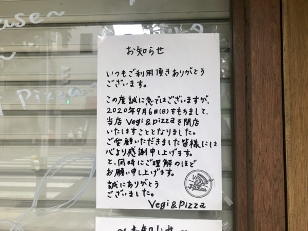 Vegi&Pizza(ベジ&ピッツァ) 吉祥寺