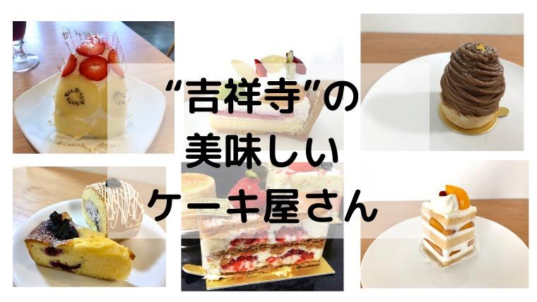 吉祥寺 ケーキ