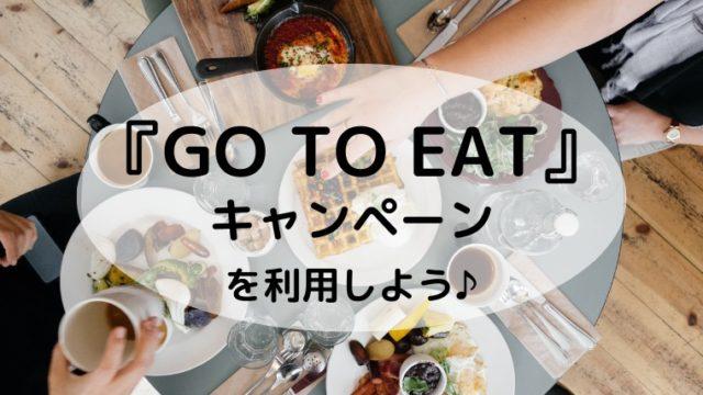 GoToEat(イート)キャンペーン 吉祥寺
