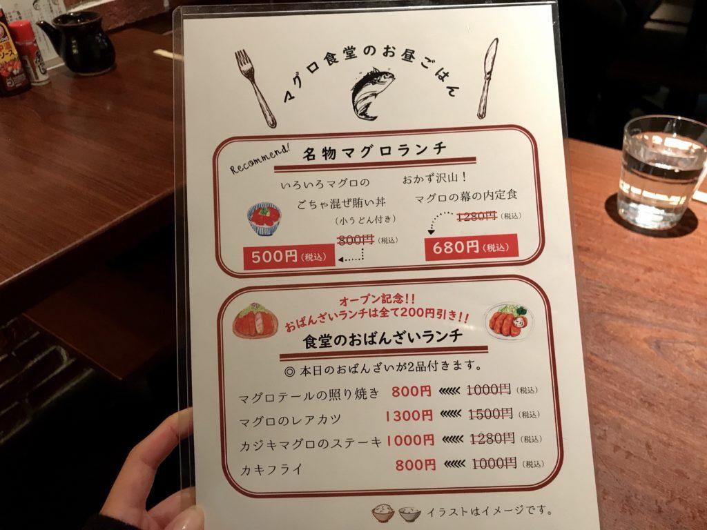 マグロ食堂魚金 吉祥寺