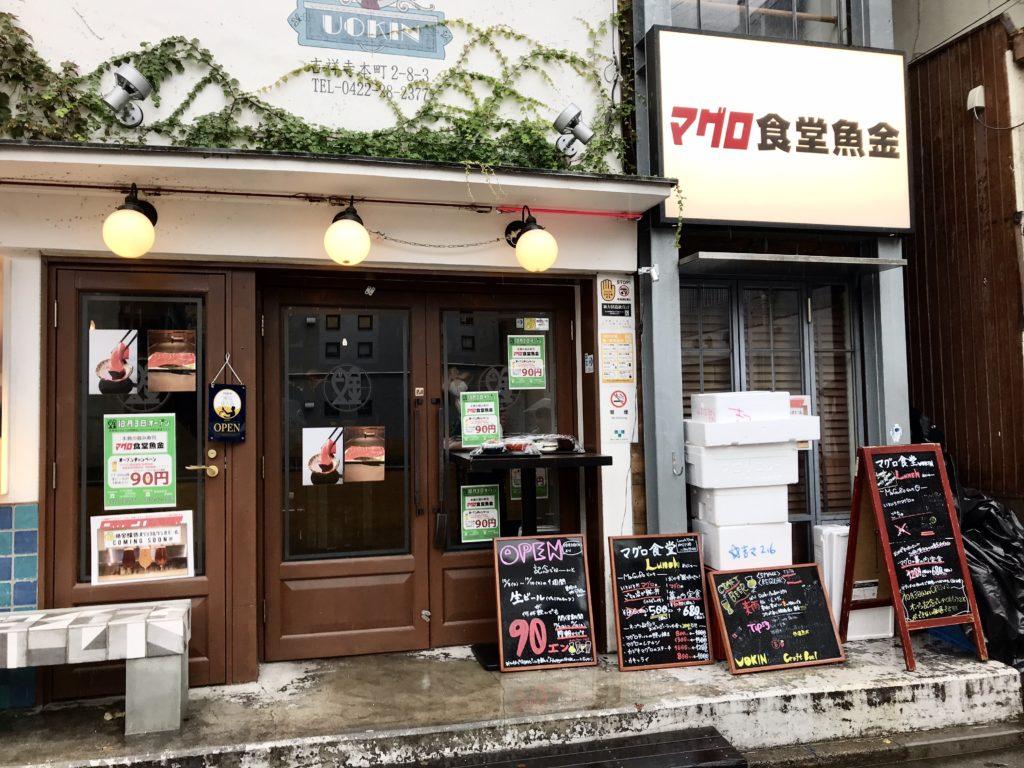 魚金マグロ食堂 吉祥寺