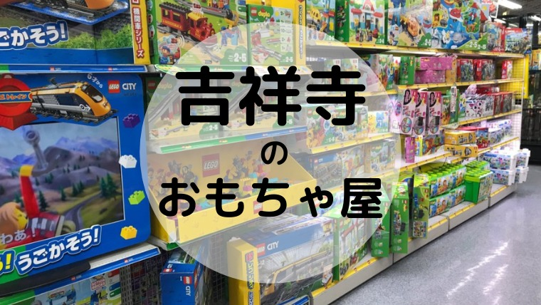 吉祥寺 おもちゃ屋