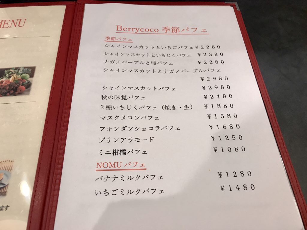 Berry coco(ベリーココ) 吉祥寺