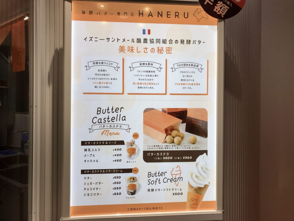 HANERU(ハネル) 吉祥寺